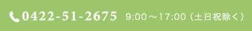 Tel.0422-51-2675 9:00~17:00(土日祝除く)