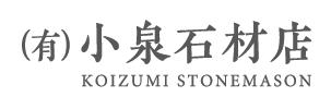 創業以来、皆様へより良いものをお届けするため、まごころを込めて石製品を取り扱っております。小泉石材店